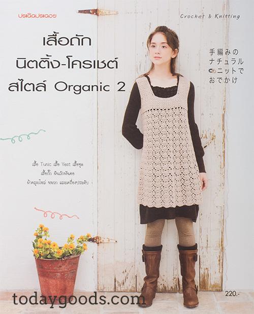 เสื้อถักนิตติ้ง-โครเชต์ สไตล์ Organic  2