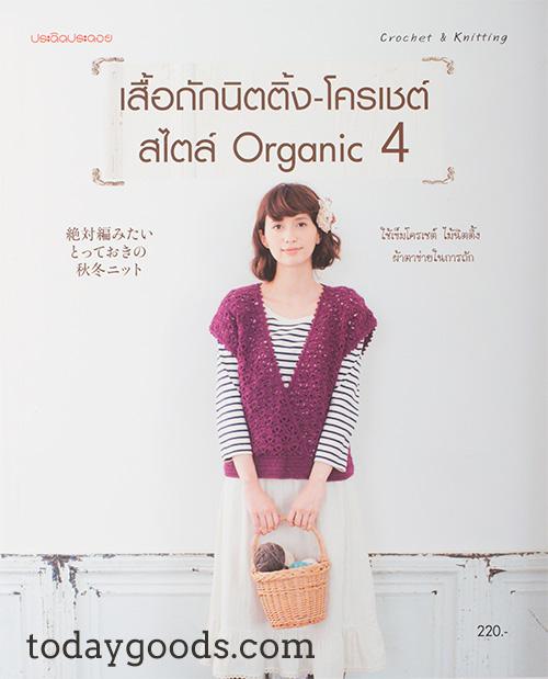 เสื้อถักนิตติ้ง-โครเชต์ สไตล์ Organic  4