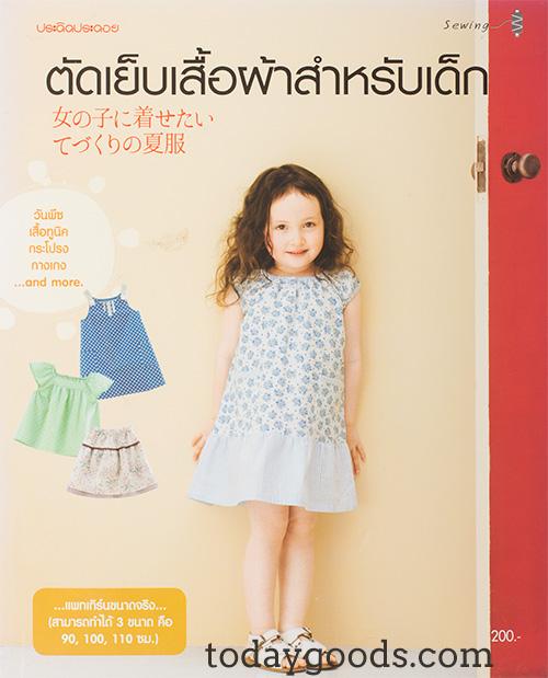 ตัดเย็บเสื้อผ้าสำหรับเด็ก