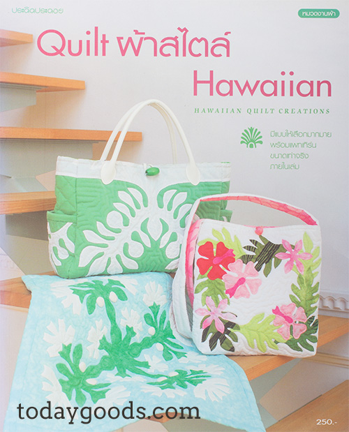Quilt ผ้าสไตล์ Hawaiian