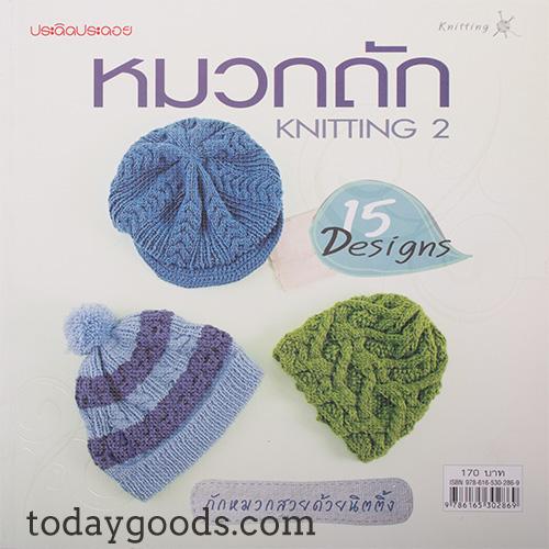 หมวกถัก Knitting 2